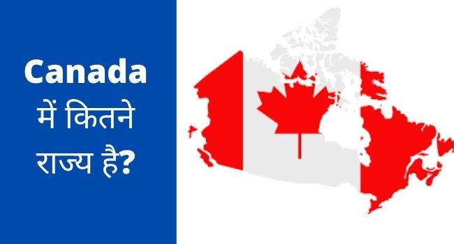 Canada Me Kitne rajya hai