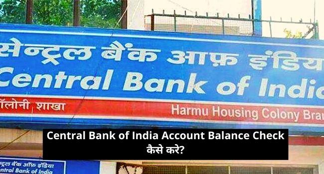 Central Bank of India Account Balance Check