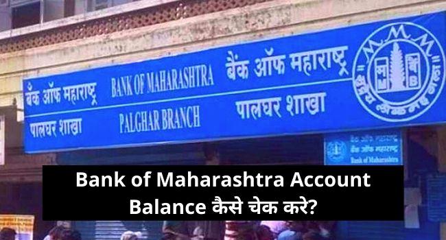 Check Bank of Maharashtra Balance