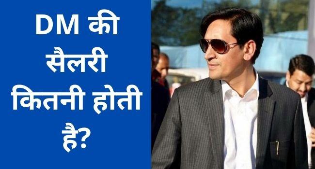 DM Ki salary kitni hoti hai