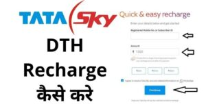 Tata Sky DTH Recharge Kaise kare