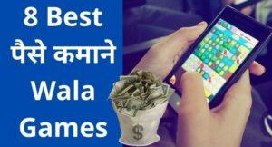 Top 8 paise kamane wala games