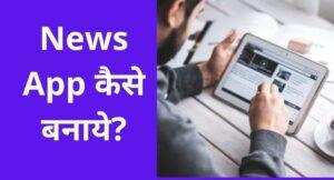 news app kaise banaye