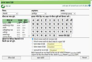 check bihar bhulekh land record