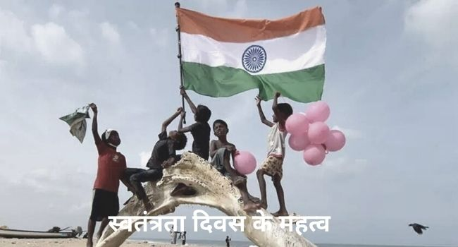15 August ka Mahatv
