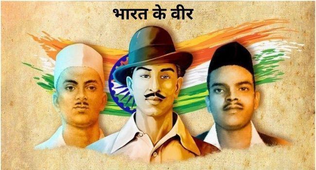 Bharat ke Veer 15 august speech