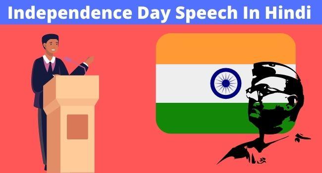 Independence Day Speech Hindi