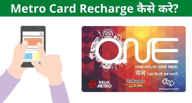 Metro card recharge online