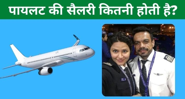 Pilot Salary Kitni Hoti hai