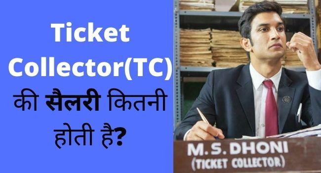 TC ki salary kitni hoti hai