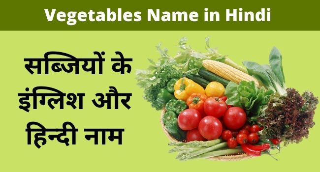 Vegetable Name in Hindi