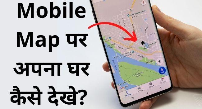 Google Map par Naksha Dekho