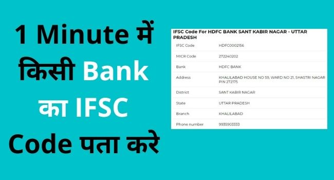 IFSC Code Lookup