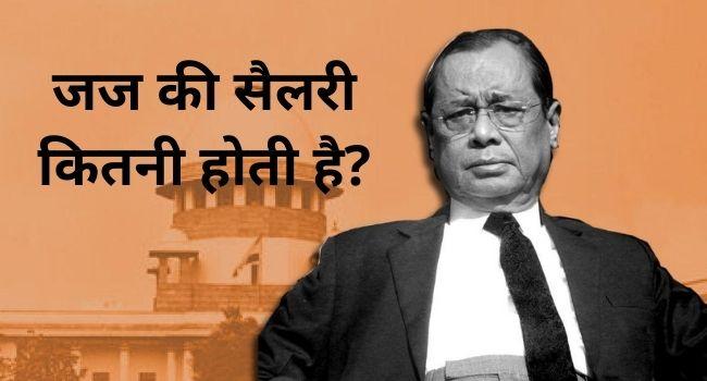 Judge Salary in India