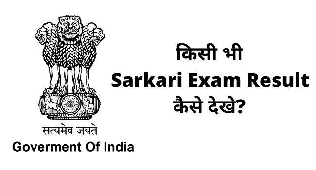 Sarkari Exam Result kaise dekhe