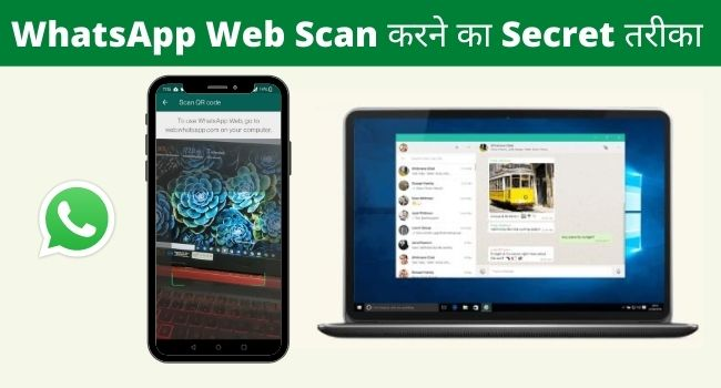 WhatsApp Web Scan Secret tarika