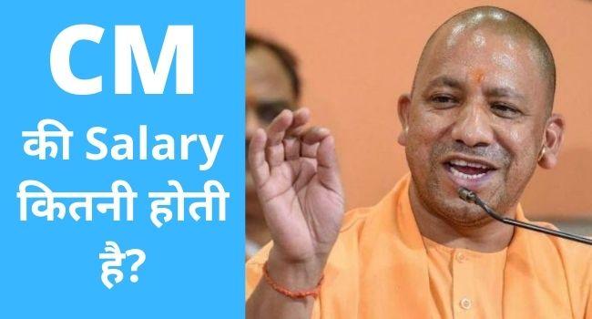 CM Ki Salary
