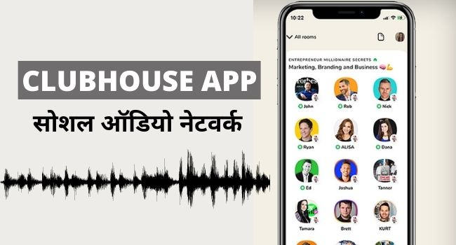 Download Clubhouse App Latest APK