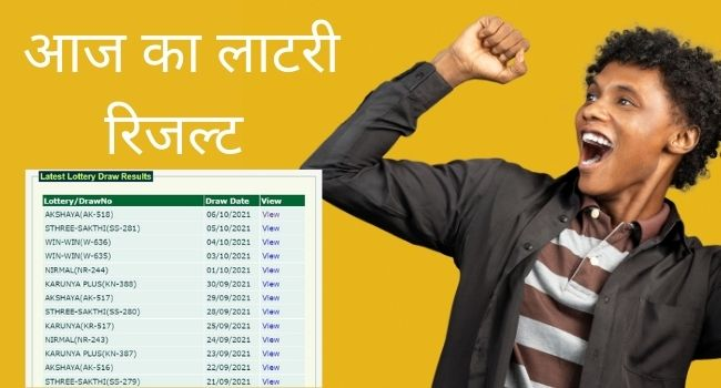 Aaj ka lottery result check online
