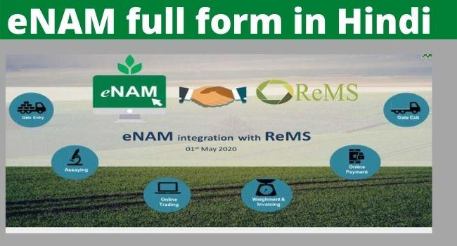 eNam full form in hindi